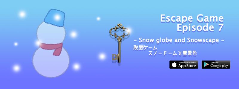 脱出ゲーム スノードームと雪景色