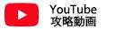 You Tube 攻略動画